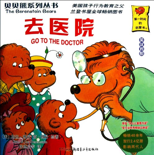 9787551527057: Go to the Hospital (English and Chinese)