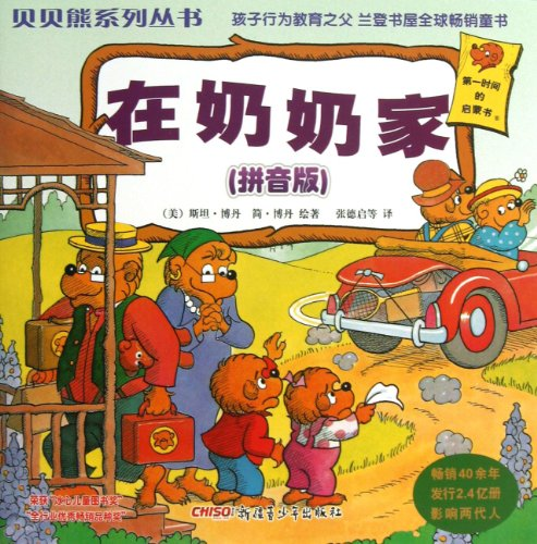 9787551528900: Week at Grandmas (Pinyin Edition) (Chinese Edition)