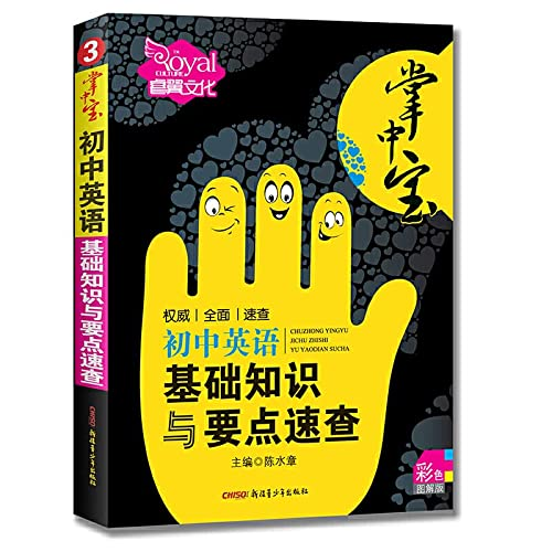 14th Edition) Palm - Junior English basics and points Quick (full color version)(Chinese Edition): ...