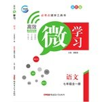 Efficient micro-learning - the seventh grade language complete copy 14(Chinese Edition): PAN JIAN ...