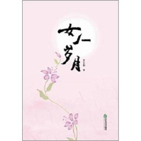 Woman years(Chinese Edition): LUO DONG QIN