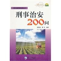 Criminal law and order 200 ask [Paperback](Chinese Edition): PEI ZHAO BIN