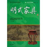 9787551900645: Read the quintessence of Chinese culture : young people should be aware of Ming furniture(Chinese Edition)