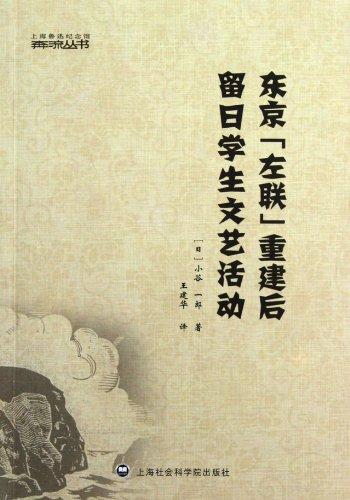 Genuine Boya Tokyo Leftist Association Kotani students: RI ) XIAO