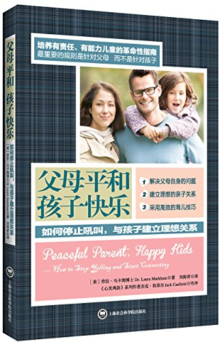 9787552004816: Peaceful Parent,Happy Kids:How to Stop Yelling and Start Connecting/Chinese Edition