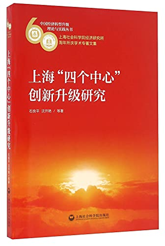 Upgrade Innovation Shanghai four centers(Chinese Edition): SHI LIANG PING