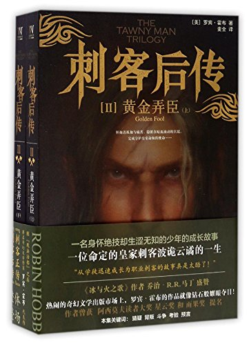 9787552017083: Golden Fool (The Tawny Man, Book 2) (Chinese Edition)
