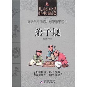 Children Guoxue read the classic Rules(Chinese Edition): WEI HONG XIA