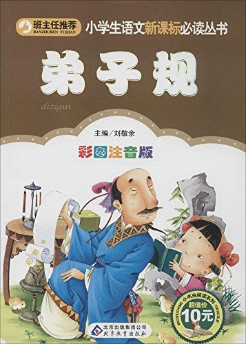 Primary school language New Curriculum must-read books: Di Zi Gui (color phonetic version)(Chinese ...