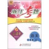 9787552206432: Meng Jianping series Zhejiang exam: Language (grade eight R)(Chinese Edition)