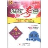 9787552206449: Meng Jianping series Zhejiang exam: Language (grades nine full-R)(Chinese Edition)