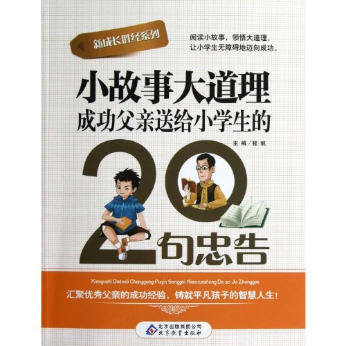 The little story truths: a successful father gave pupils the 20 advice(Chinese Edition): CHENG FAN