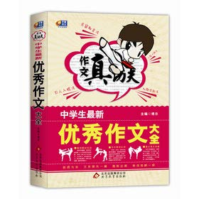 The writing real skill: high school students the latest excellent essay Daquan(Chinese Edition): BO...