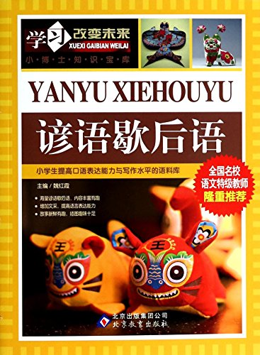 9787552229578: Learning to change the future: proverb xiehouyu(Chinese Edition)