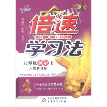 9787552235524: 2016 Autumn speed Learning: the ninth grade English (one to teach the new target in the test attached textbook exercises straight answer)(Chinese Edition)