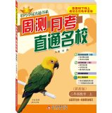 Lightweight straight win straight book series Yuekao prestigious two-week test grade math (Vol.1) ...