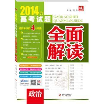 2014 College Entrance Examination Comprehensive Interpretation: Politics(Chinese Edition): YANG YOU...