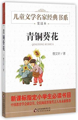 9787552256956: Bronze Sunflower (Chinese Edition)