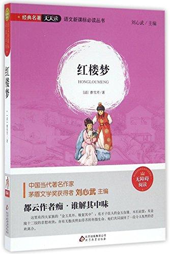 9787552276893: 红楼梦(无障碍阅读)/语文新课标必读丛书