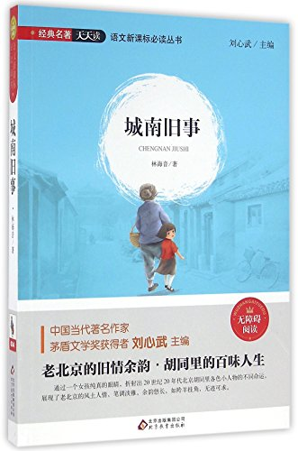 9787552276947: My Memories of Old Beijing (Chinese Edition)