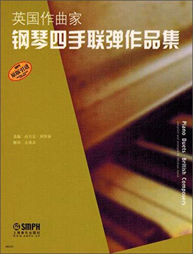British composer piano four hands Portfolio(Chinese Edition): MAI KE ER
