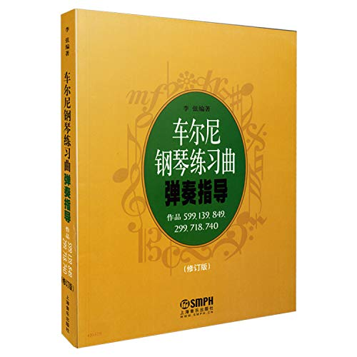9787552304435: Czerny etude piano playing guide (revised edition)(Chinese Edition)
