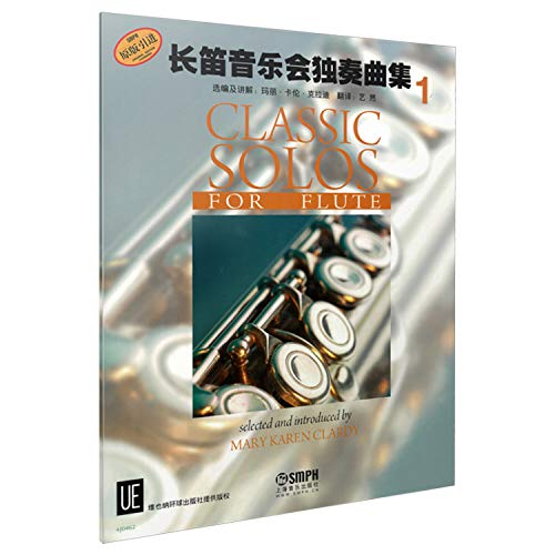 Set a flute solo concert(Chinese Edition): MA LI KA