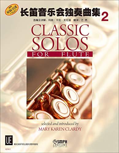 Concert flute solo album 2(Chinese Edition): MA LI KA