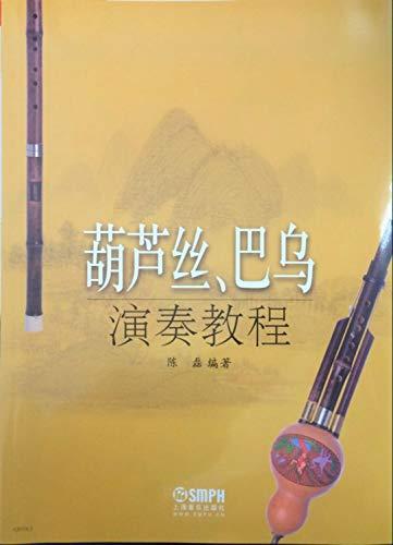 9787552306262: 葫芦丝、巴乌演奏教程