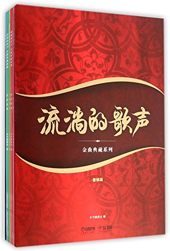 Flowing singing songs Collection Suite with CD twenty(Chinese Edition): LIU TANG DE GE SHENG BIAN ...