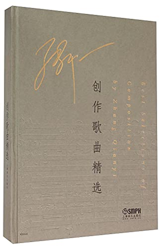 Zhang Qian A Selection Of Songs With Cd Four(chinese Edition)