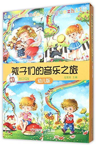 9787552309461: Children's Music Journey (With CD, Children's Edition, 4 Volumes) (Chinese Edition)