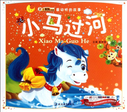 A Colt Crossing a River (Chinese Edition): Cui Zhong Lei