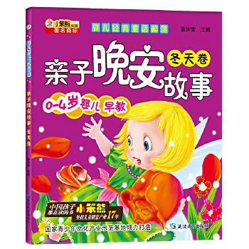Small Benxiong Animated Classic Fairy Tribal Baby: CUI ZHONG LEI