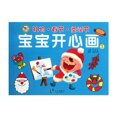9787552600407: Present, the Spring Festival and Christmas--Baby Happy Drawing--3 (Chinese Edition)
