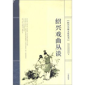 9787552600667: Shaoxing city Cultural Series: the Shaoxing opera Cong talk(Chinese Edition)