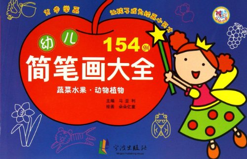 9787552606768: Childrens Stick Figures (Fruits, Vegetables, Animals, and Plants) (Chinese Edition)