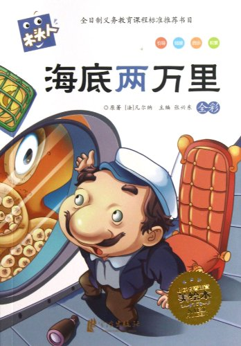 9787552607475: 20,000 Leagues Under the Sea ( Full-color Phonetic Books with Beautiful Pictures ) (Chinese Edition)