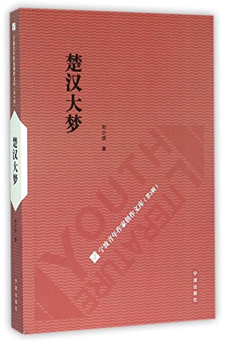 9787552622201: Chu and Han Legend (Chinese Edition)