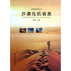 Reflection on desertification(Chinese Edition): CHEN QING