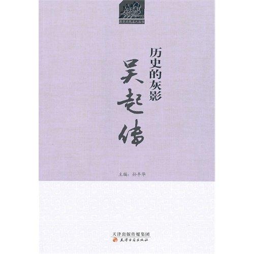 9787552800272: (up to the present the large series(whole 10 volumes) of the first overall system reflection history cultural celebrity) (Chinese edidion) Pinyin: ( qi jin wei zhi di yi tao quan mian xi tong fan ying li shi wen hua ming ren de da xing cong shu ( quan 10 ce ) )