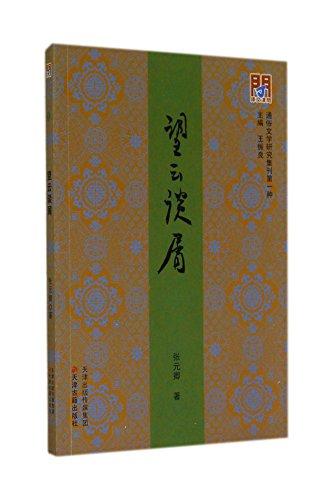 Wang Yun Tan crumbs(Chinese Edition): ZHANG YUAN QING