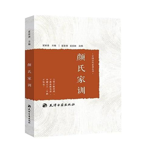 9787552803938: 颜氏家训/中国历代家训丛书