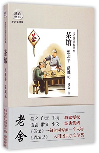 9787553105079: Teahouse, Missing Beiping, A Tale of Cat City (Chinese Edition)