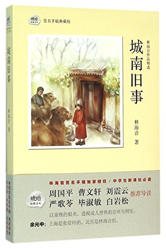 9787553106540: My Memories of Old Beijing (Chinese Edition)