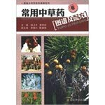 Qian Edition herbal Color Atlas Series: commonly: YANG WEI PING