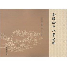 Jinling si shi ba jing quan tu / (Minguo) Xu Shouqing Bian = Jinling 48 King full Map (Chinese...