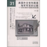 9787553304007: British Diplomats. Royal and US Naval Officers Record: Japanese Atrocities and the Aftermath at Nanjing Edited and Translated by Lu Shuping(Chinese Edition)