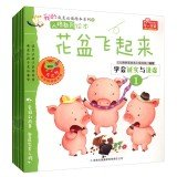 9787553408774: Pippi frog I grew up reading picture book picture book series of character education: learn honesty and humility (set of 8 attached DVD disc 1)(Chinese Edition)