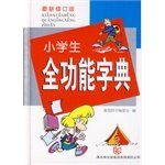 Pupils full-featured dictionary(Chinese Edition): YA TU CI